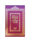 Biblia adeca Dumnezeiasca Scriptura - Aprobarea Sfantului Sinod