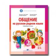 Comunicare in limba materna rusa. Manual pentru clasa II - Savin Liliana-Olea, Pavlov Natalia, Cuprian Claudia, Poliect Ana