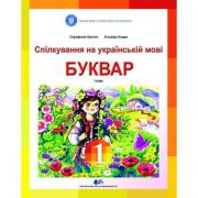 Comunicare in limba materna ucraineana - Serafyma Crygan, Elvira Codrea