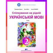 Comunicare in limba materna ucraineana. Manual pentru clasa II - Serafyma Crygan, Lucia Mihoc, Anca Maria Stiubianu