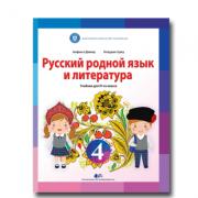 Limba si literatura materna rusa. Manual pentru clasa IV - Tacu Claudia, Demid Anfisa