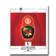 Limba si literatura materna rusa. Manual pentru clasa V - Livia Neculai, Olga Stefan