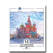 Limba si literatura materna rusa. Manual pentru clasa VI - Neculai Livia, Stefan Olga
