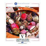 Limba si literatura materna ucraineana. Manual pentru clasa V - Serafyma Crygan, Lucia Mihoc