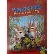 Limba romana pentru cei mici: 5-8 ani (vorbitori de rusa)