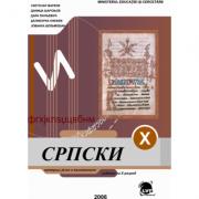 Limba si literatura materna Sarba clasa a X-a - Colectiv Liceul Teoretic Dositei Obranovici Timisoara