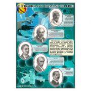 Plansa - Microbiologi romani celebri