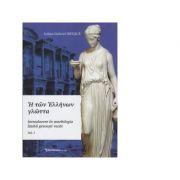 Introducere in morfologia limbii grecesti vechi - Iulian-Gabriel Hrusca
