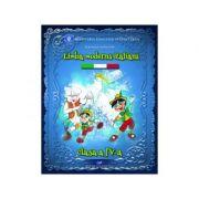 Limba moderna italiana. Manual pentru clasa a IV-a - Mariana Mion Pop