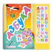 Carte cu sunete. Alfabet (+poezii) - limba rusa